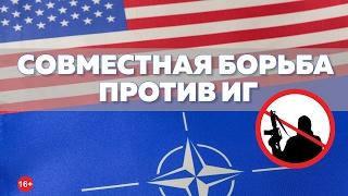 США + НАТО против ИГ