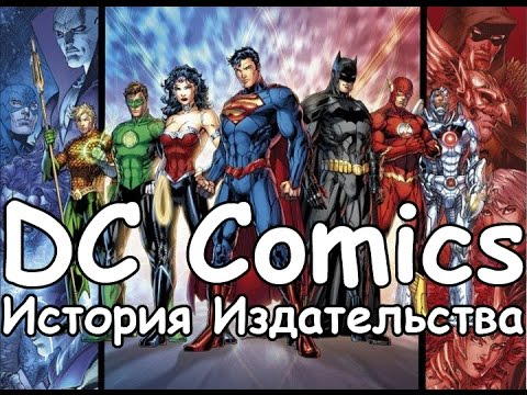История Издательства DC Comics/ Publishing History