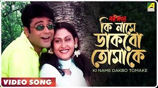 Ki Name Dakbo Tomake | Borkane | Bengali Movie Video Song | Babul Supriyo | Prosenjit, Indrani