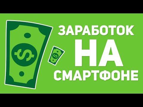 Как заработать денег с помощью своего смартфона
