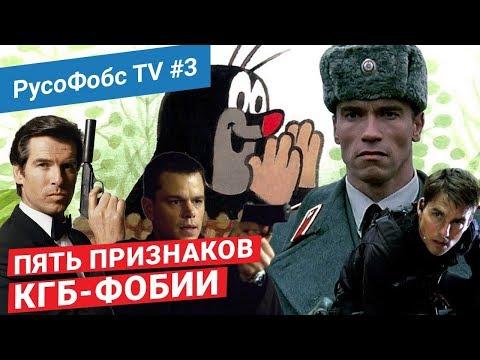 РусоФобс TV #3   РУССКОЕ КГБ СНОВА В ДЕЛЕ?