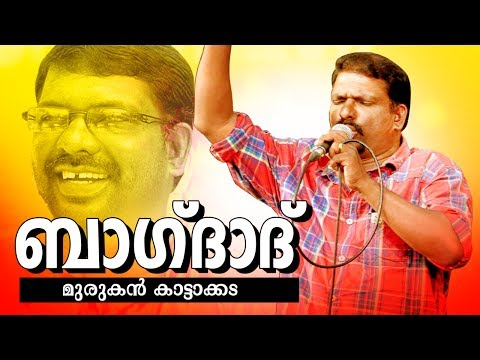 Baghdad |  Murukan Kattakkada Famous Malayalam Poem | Video Song