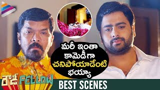 Posani Krishna Murali and Nara Rohit Comedy Scene | Rowdy Fellow Movie | Rao Ramesh|Telugu FilmNagar