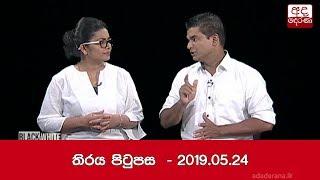 Ada Derana Black & White - 2019.05.24