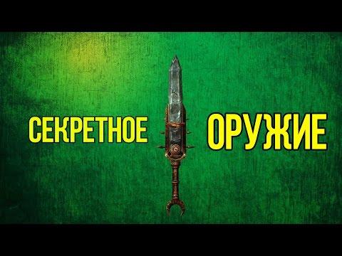 Skyrim СЕКРЕТНОЕ Оружие Разрубатель  и ЛУЧШИЙ напарник в игре