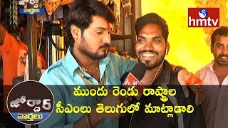 Jordar Yadagiri On Telugu Speaking Of Public   Prapancha Telugu Mahasabhalu   Jordar News  hmtv News