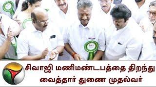 சிவாஜி மணிமண்டபத்தை திறந்து வைத்தார் துணை முதல்வர் | OPS