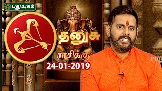 தனுசு ராசி நேயர்களே! இன்றுஉங்களுக்கு…| Sagittarius | Rasi Palan | 24/01/2019