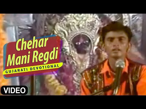 Chehar Mani Regdi - Top Gujarati Devotional