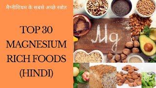 Top 30 Magnesium Rich Foods For Super Health  | मैग्नीशियम के लिए क्या खाए magnesium kisme hota hai