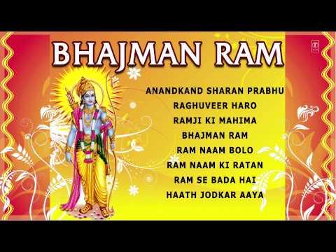 Bhajman Ram Bhajans By Anup Jalota, Dilraj Kaur [full Audio Songs Juke Box] video