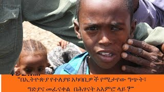 """Fighting, killing and displacement in different parts of Ethiopia is in the minds of children"