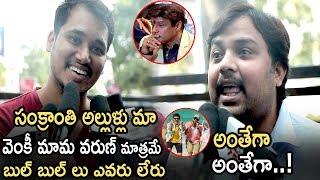 Victory Venkatesh Fans Genuine Review On F2 Movie    F2 Movie Public Talk    Life Andhra Tv