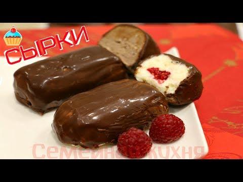 Глазированные СЫРКИ с  малиной и шоколадом - ну, оОчень вкусные!