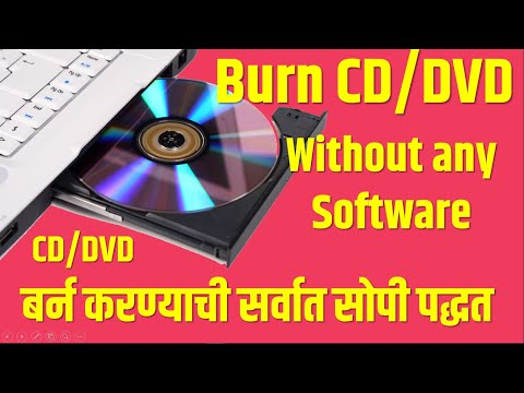 How to Burn CD / DVD  in PC, Computer, Laptop | Tech Marathi | Prashant Karhade