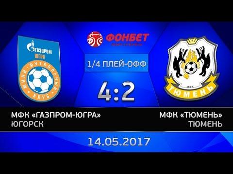 1/4 финала. Газпром-ЮГРА - Тюмень. 4:2. Пятый матч