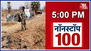 Download Nonstop 100: Landmine Blasts In J&K, 1 Soldier Injured 3Gp Mp4