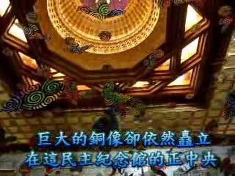 National Taiwan Democracy Memorial Hall (臺灣民主紀念館) Video