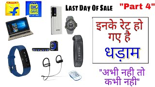 20 Cheapest Deal In Flipkart Big Shopping Days Sale l Cheapest Electronics Deals l