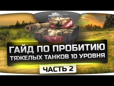 Гайд по пробитию Тяжелых Танков 10 уровня. Часть 2: США, Британия, Франция, Китай.