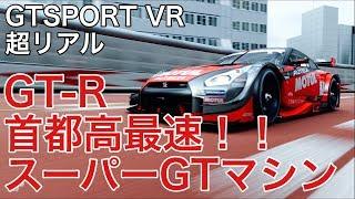 【GTSPORT】VR スーパーGT GT-R GT500 マシン 首都高最速だな