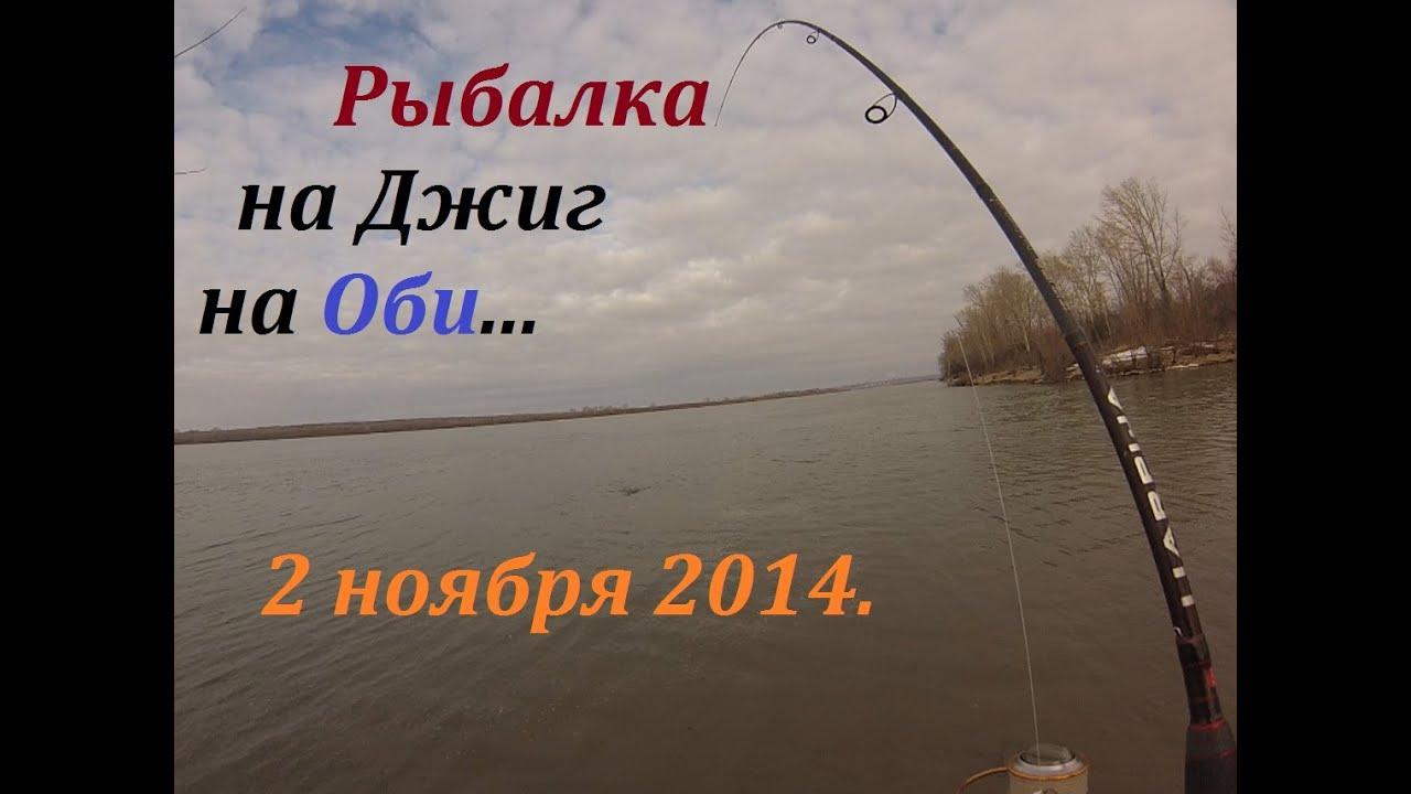 джиговая рыбалка на оби