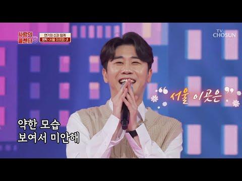 Download Lagu 영탁 [서울 이곳은] 사랑의 콜센타 (Eng sub).mp3