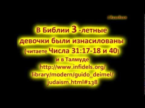 Педофилия - Ответ Христианам (Сура 65:4) Часть-1