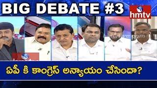 ఏపీ కి కాంగ్రెస్ అన్యాయం చేసిందా...! Big Debate #3  | hmtv