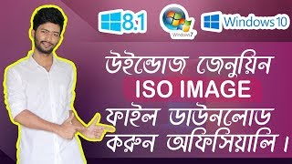 How to Download Genuine Windows 10, 8.1, or 7  ISO Image File Officially | Bangla |