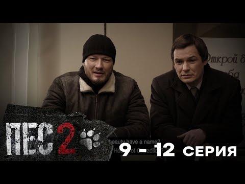 Сериал ПЕС - 2 сезон – 9-12 серия – все серии подряд