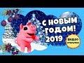 Скоро НОВЫЙ ГОД 2019 год Свиньи С НОВЫМ ГОДОМ Свинья Анимированный футаж для видео монтажа 21 mp3