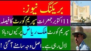 supreme court decision on 11 October 2018 bahria town karachi  II Pakistan News Malik Riaz