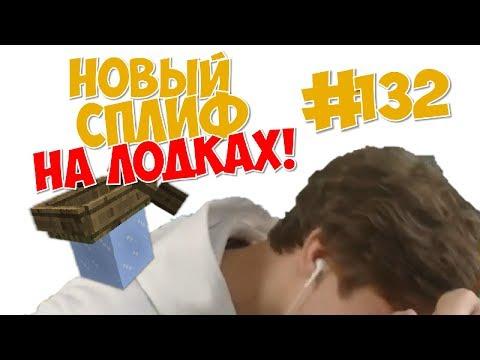#132. ЛОЛОЛОШКА СПЛИФИТ НА ЛОДКАХ