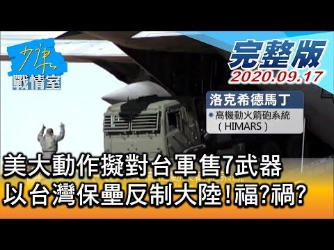 台灣-少康戰情室-20200917 1/3 美大動作擬對台軍售7武器 以台灣保壘反制大陸!福?禍?