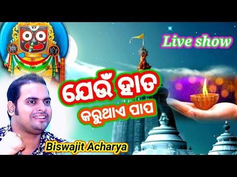 Biswajit acharya.. Bhajan singing by.. Jeun hata karuthhaye papa