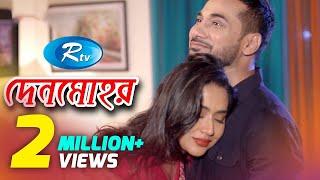 Denmohor | দেনমোহর  | Shajal Noor | Zakia Bari Momo | Rtv Drama Special