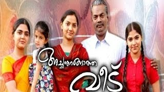 Achanurangatha Veedu Full Malayalam Movie 2006 | Salim Kumar, Muktha | Malayalam Latest Movies 2016