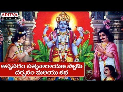 Annavaram Sri Satyanarayana Swami Darshanam