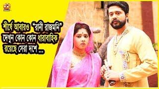শীর্ষে আছে কোন সিরিয়াল   TRP   Star Jalsha   Zee Bangla   Best Serial 2017   Chanel IceCream