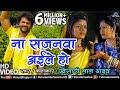Khesari Lal Yadav छठ पूजा Song #HD VIDEO | Na Sajanwa Aile Ho | Superhit Bhojpuri Chhath Puja Geet