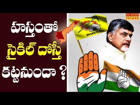 Is TDP Planning For Alliance With Congress In AP, TS? | Party Headquarters | Raj News