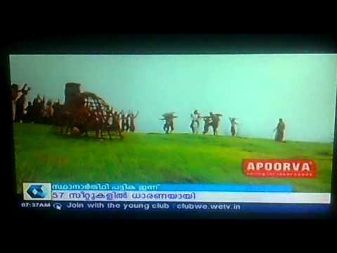 Malayalam Film Urumi Video Song 1 video