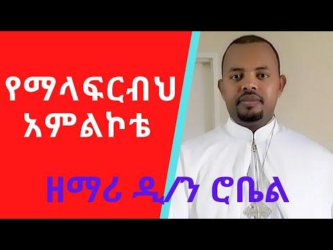 New Ethiopian Orthodox Mezmur by Zemari Diakon Robel የማላፍርብህ አምልኮቴ