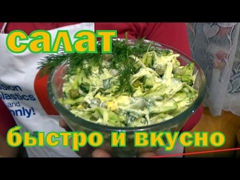 Чудесный салатик за 10 минут!