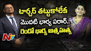 Dowry Harassment Leads to End Of Woman Life In Hyderabad | NTV