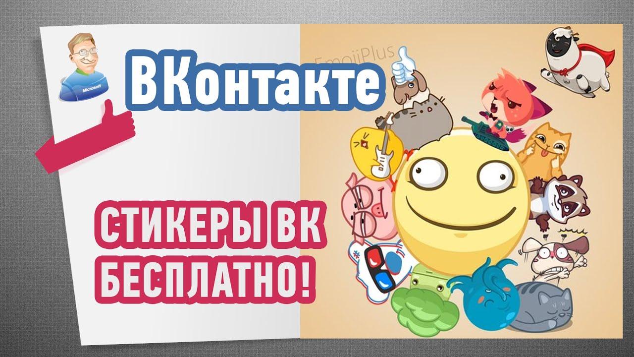 Как сделать вконтакте бесплатные стикеры