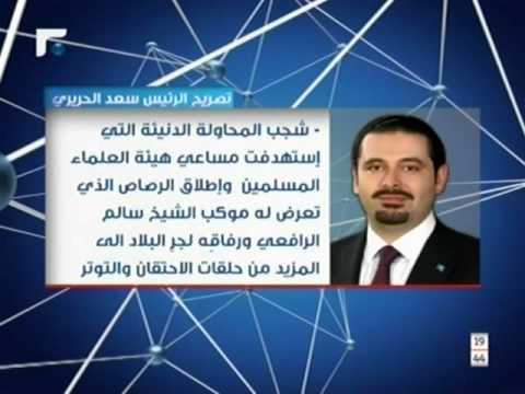الحريري: لا هوية طائفية لتضحيات الجيش..وعرسال خط الدفاع عن لبنان