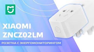 Умная розетка Xiaomi Mi Smart, ZigBee версия - управляем бойлером