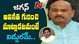 YS Jaganmohan Reddy is Most Corrupted Politician Says Ayyanna Patrudu | NTV